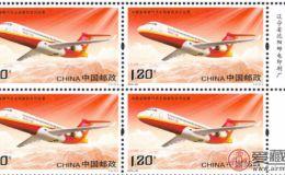 2015-28中國首架噴氣式支線客機交付運營四方連郵票