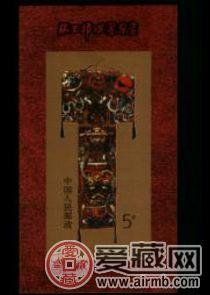 1989马王堆汉墓帛画整合小型张