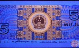 第四套人民幣熒光鈔十分珍貴