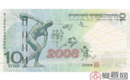 奥运会纪念钞6大防伪特征