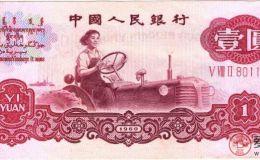 第三套一元纸币值多少钱 投资前景好不好