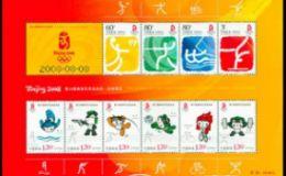 2008-18M 项目小全张邮票