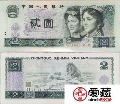 第四套二元纸币值多少钱