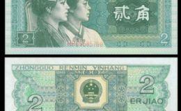 第四套二角人民币值多少钱