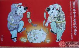 2007年康银阁猪年流通币卡币