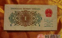 第三套一角人民币值多少钱 版本影响收藏价值