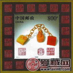 1997-13M寿山石雕邮票