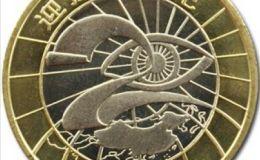 迎接新世纪纪念币知多少