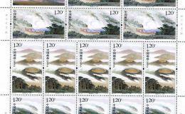 2007-23騰沖地熱火山大版票資訊