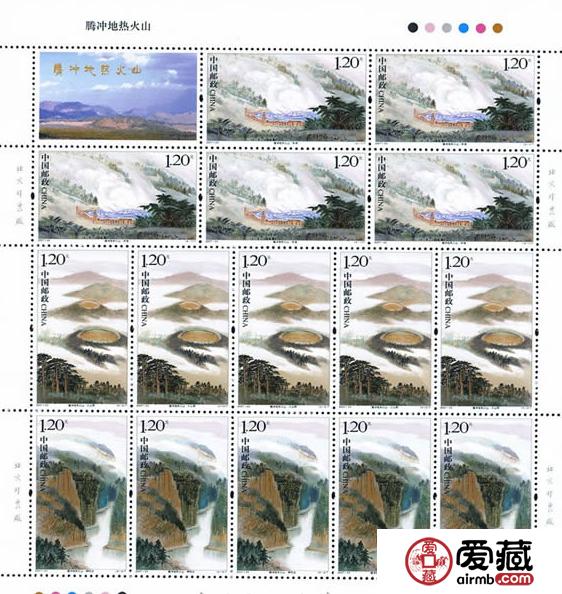 2007-23腾冲地热火山大版票资讯