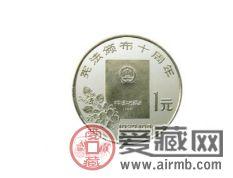 宪法颁布10周年纪念币值多少钱