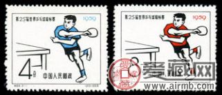 紀66 第25屆世界乒乓球錦標賽郵票
