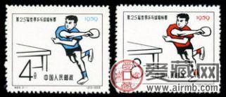 纪66 第25届世界乒乓球锦标赛邮票