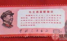 如何辨別《毛主席最新指示》郵票真偽