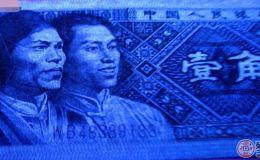 第四套人民币荧光币你知道吗