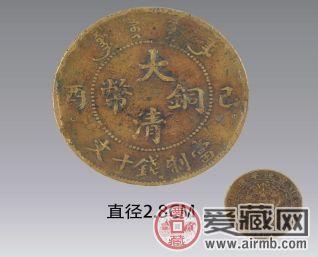 大清铜币已酉宣统年造十文你知道吗