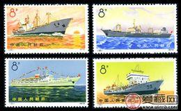 编29-32 轮船邮票