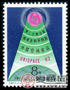 J81 第二次联合国探索及和平利用外层空间会议收藏介绍