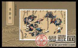T123 中国古典文学名著--《水浒传》(小型张)价格