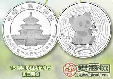 中国熊猫金币发行35周年金银纪念币一套