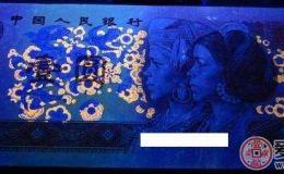 1990年壹圆荧光币图片及介绍