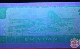 1990年貳圓熒光幣綠幽靈