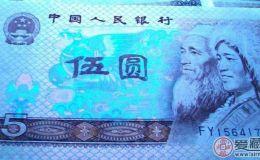 1980年伍圆荧光币苍松翠鹤冠号