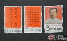 纪122 纪念我们的文化革命先驱--鲁迅邮票