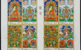 2014-10 唐卡小版邮票