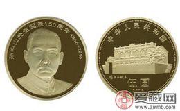 孫中山150普通紀念幣是否值得投資