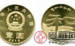 """2010年流通纪念币和字币展现""""妙笔生辉"""""""