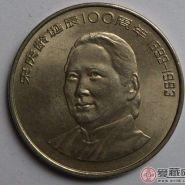 宋庆龄流通纪念币现在藏价多少