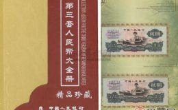 第三套人民币纪念册有何激情小说价值