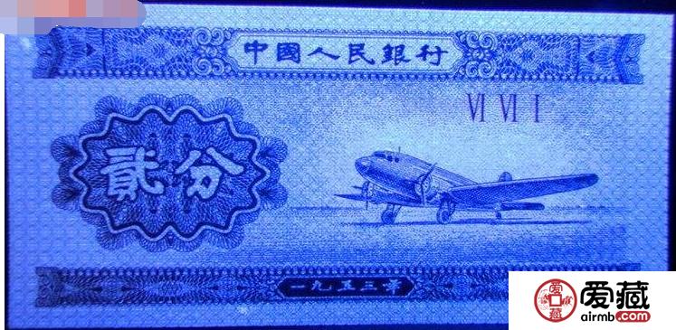 纸分币荧光币有哪几种