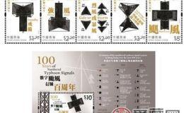 香港将发行数字台风信号纪念邮票即将发行
