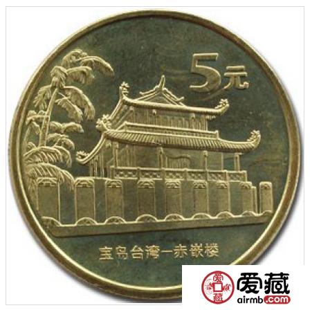 赤嵌楼纪念币_台湾赤嵌楼纪念币价格是多少-爱藏网