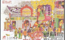 AM B028 節日--土地誕(小型張)郵票