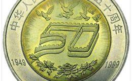建国50周年纪念币价格