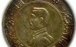 孙小头开国纪念币版别及价格