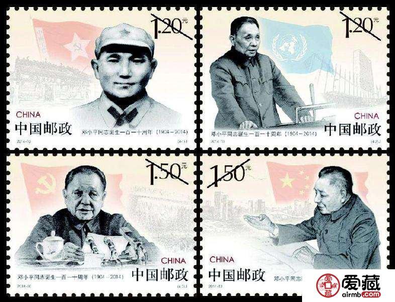 邓小平诞生110周年小版邮票介绍
