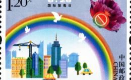 2017年6月26日发行《国际禁毒日》纪念邮票