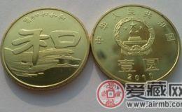 和字书法系列纪念币不单调很美观