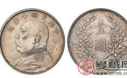 袁大头银币上的暗记种类,暗记功能有哪些