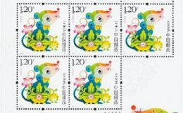 2008-1《戊子年》鼠年生肖小版票價格