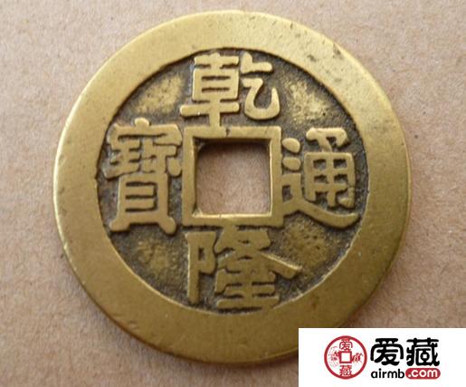 揭秘乾隆通宝用于六爻起卦的原因