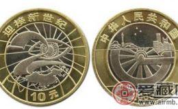 迎接新世纪纪念币纪念意义重大