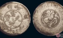 新疆喀什宣统元宝五钱银币值多少钱