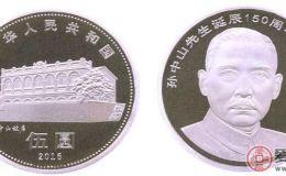 孙中山先生诞辰150周年纪念币精美又受欢迎