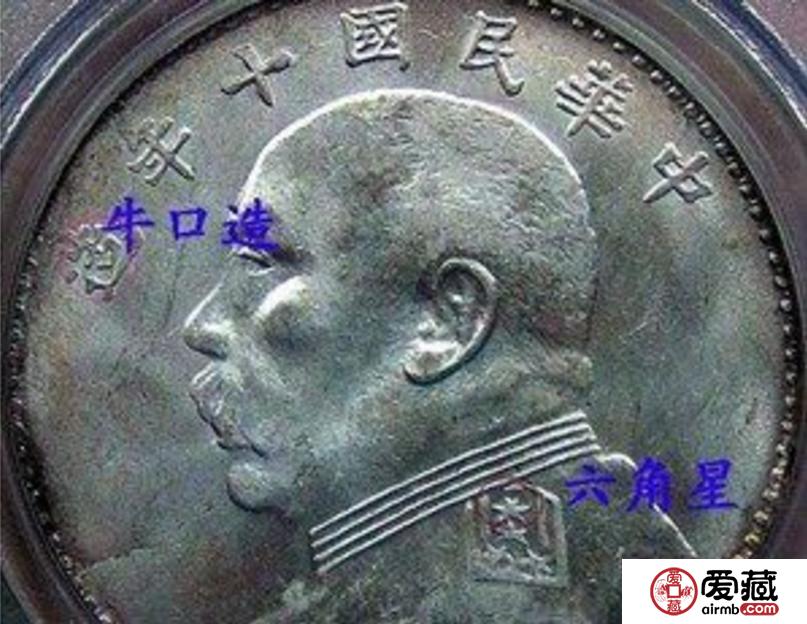 民国十年袁大头珍稀版本图片及介绍