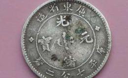 广东省造光绪元宝库平七分二厘图片及价格